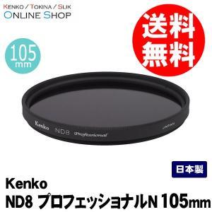 即配 ケンコートキナー KENKO TOKINA カメラ用 フィルター 105mm ND8 プロフェッショナルN ネコポス便|kenkotokina