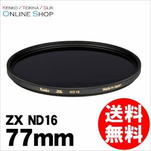 77mm ZX (ゼクロス) ND16 ケンコートキナー KENKO TOKINA ネコポス便 最高画質NDフィルター|kenkotokina