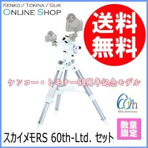 【即配】スカイメモRS 60th-Ltd. セット ケンコートキナー KENKO TOKINA 【ケ...