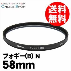 即配 58mm フォギー(B) N ケンコートキナー KENKO TOKINA  ネコポス便|kenkotokina