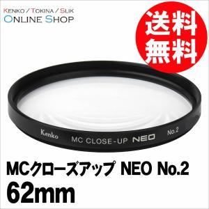 即配 62mm MCクローズアップ NEO No.2 ケンコートキナー KENKO TOKINA  ネコポス便 花や小物の接写に最適|kenkotokina
