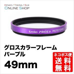 即配  49mm グロス カラー フレーム フィルター (パープル) ケンコートキナー KENKO TOKINA 撮影用フィルター ネコポス便|kenkotokina