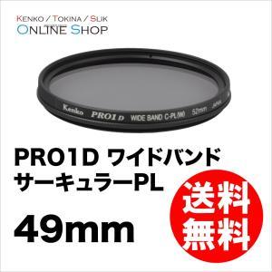即配 (KT) 49mm PRO1D ワイドバンド サーキュラーPL(W) ケンコートキナー KENKO TOKINA ネコポス便|kenkotokina