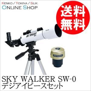 【即配】天体望遠鏡 スカイウォーカー SKY WALKER SW-0   デジアイピースセット ケン...