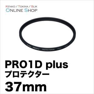 [★数量限定アウトレット品]即配 37mm PRO1D plus プロテクター(W) BK ブラック ケンコートキナー KENKO TOKINA ネコポス便 kenkotokina