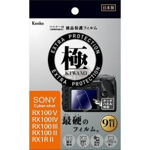 即配  マスターG 液晶保護フィルム  極(きわみ)  ソニー RX100シリーズ用 KLPK-SC...