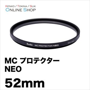 即配 52mm MC プロテクター NEO コーティングを改良したマルチコートフィルター ケンコートキナー ネコポス便|kenkotokina