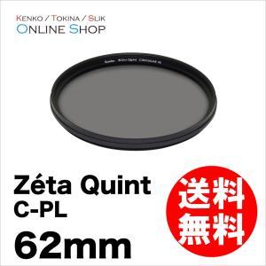 即配 ケンコートキナー KENKO TOKINA カメラ用 フィルター 62mm Zeta Quint (ゼータ クイント) C-PL ネコポス便|kenkotokina