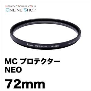 即配 72mm MC プロテクター NEO コーティングを改良したマルチコートフィルター ケンコートキナー ネコポス便|kenkotokina