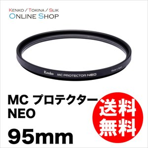 即配 (KT) 95mm MC プロテクター NEO  コーティングを改良したマルチコートフィルター  ケンコートキナー ネコポス便|kenkotokina
