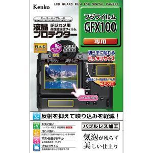 即配 ケンコートキナー KENKO TOKINAデジカメ用 液晶プロテクター 富士フイルム GFX1...
