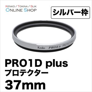 【即配】37mm PRO1D plus プロテクター(W) SV シルバー ケンコートキナー KEN...