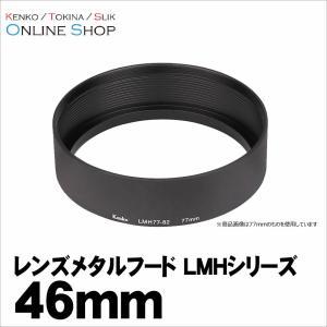 即配 レンズメタルフード LMHシリーズ 46mm LMH46-49 BK ケンコートキナー KEN...