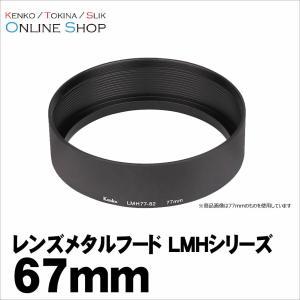 即配 レンズメタルフード LMHシリーズ 67mm LMH67-72 BK ケンコートキナー KEN...