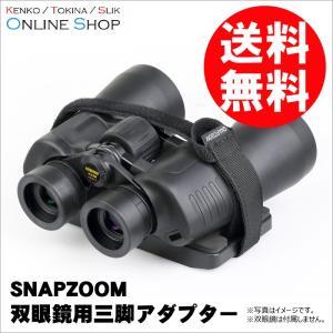 【即配】 SNAPZOOM スナップズーム 双眼鏡用三脚アダプター 【対応】