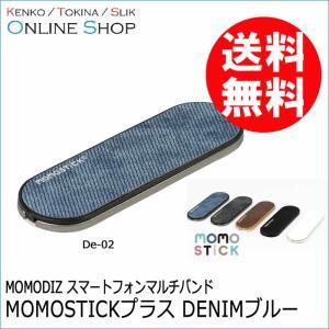 【即配】(KT) MOMODIZ スマートフォンマルチバンド MOMOSTICKプラス デニムブルー...