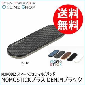【即配】(KT) MOMODIZ スマートフォンマルチバンド MOMOSTICKプラス デニムブラッ...