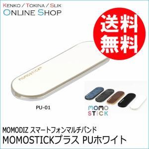 【即配】MOMODIZ スマートフォンマルチバンド MOMOSTICKプラス PUホワイト PU-0...