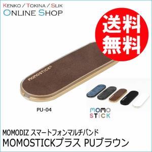 【即配】(KT) MOMODIZ スマートフォンマルチバンド MOMOSTICKプラス PUブラウン...