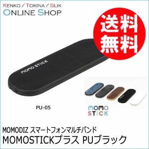 【即配】(KT) MOMODIZ スマートフォンマルチバンド MOMOSTICKプラス PUブラック...