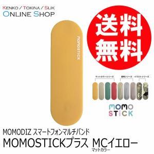 【即配】(KT) MOMODIZ スマートフォンマルチバンド MOMOSTICKプラス マットカラー...