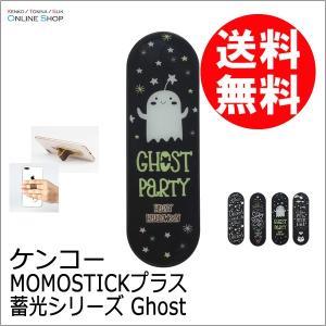 【即配】MOMOSTICKプラス 蓄光シリーズ  Ghost NC-03 スマートフォン用マルチバン...