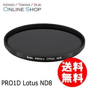 即配 46mm PRO1D Lotus(ロータス) ND8 ケンコートキナー KENKO TOKINA ネコポス便|kenkotokina