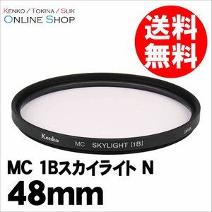 即配 48mm MC 1B スカイライト N ケンコートキナー KENKO TOKINA ネコポス便 ピンクのバランス色で肌や桜を綺麗に表現|kenkotokina