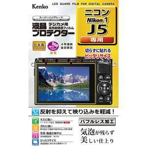 即配 デジカメ 液晶プロテクター ニコン Nikon1 J5用:KLP-NJ5 ケンコートキナー K...