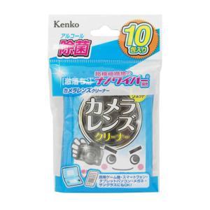 【即配】 激落ちくんカメラレンズクリーナー 10包入り ケンコートキナー KENKO TOKINA【...