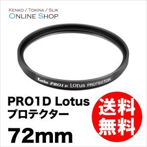 即配 PRO1D Lotus(ロータス) プロテクター 72mm ケンコートキナー KENKO TOKINA 撮影用フィルター ネコポス便|kenkotokina