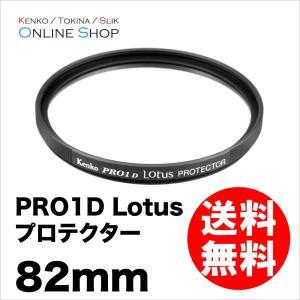 【即配】 PRO1D Lotus(ロータス) プロテクター 82mm  ケンコートキナー KENKO...