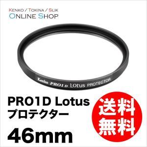 即配 PRO1D Lotus(ロータス) プロテクター 46mm ケンコートキナー KENKO TOKINA 撮影用フィルター ネコポス便|kenkotokina