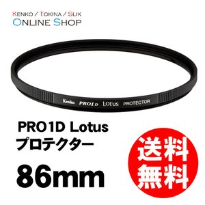 即配 ケンコートキナー KENKO TOKINA カメラ用 フィルター PRO1D Lotus プロテクター 86mm 撮影用フィルター ネコポス便|kenkotokina