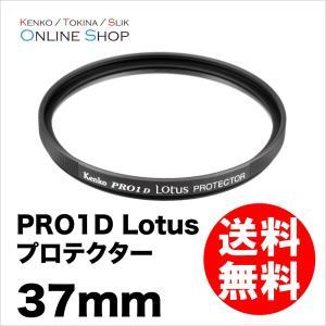 即配 PRO1D Lotus(ロータス) プロテクター 37mm ケンコートキナー KENKO TOKINA 撮影用フィルター ネコポス便 kenkotokina