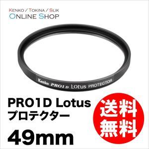 即配  PRO1D Lotus(ロータス) プロテクター 49mm  ケンコートキナー KENKO TOKINA 撮影用フィルター ネコポス便|kenkotokina