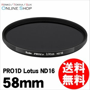 【即配】58mm PRO1D Lotus(ロータス) ND16  ケンコートキナー KENKO TO...