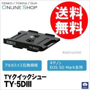 取寄 (TW) SIRUI シルイ TYシリーズ TYクイックシュー TY-5D III Canon...