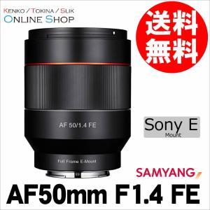 即配 (KT) SAMYANG サムヤン 交換レンズ AF50mm F1.4 FE ソニーE マウント