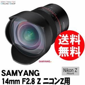 【即配】 SAMYANG サムヤン 14mm F2.8 ED AS IF UMCNikon Z用
