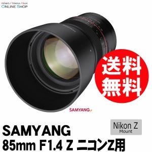 【即配】 SAMYANG サムヤン 85mmF1.4 ASPHERICAL IF Nikon Z用