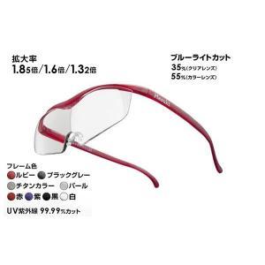 ハズキルーペ ラージ 1.32倍 ・1.6倍 ・1.85倍 (フレームカラー6色 ) レンズ2タイプ 最新モデル
