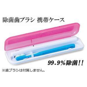 除菌歯ブラシ携帯ケース 電池式 1個 ф 紫外線とオゾンの機能で歯ブラシを殺菌 除菌 kenkou-master