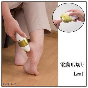 電動爪切りLeaf 1個 ф 爪削りと角質ケアがこれ1つでお手軽にできます kenkou-master