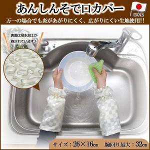 あんしんそで口カバー 2組 ф そで口の汚れや水濡れを防ぐ|kenkou-master