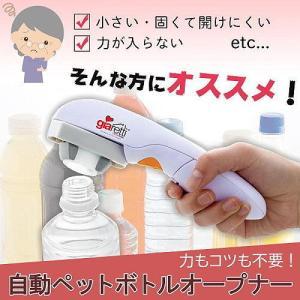 ジアレッティ自動ペットボトルオープナー 1個 ф ボタン一押しでキャップが開く|kenkou-master