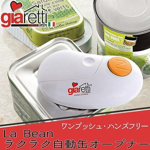 ジアレッティ ラビーン ラクラク自動缶オープナー 1個 ф 缶切りが苦手な方やご年配の方でも|kenkou-master