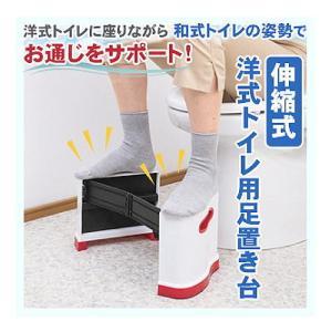 伸縮式洋式トイレ用足置き台 高さ2段階調節 1個 ф 洋式トイレに座りながら和式の姿勢で排便|kenkou-master