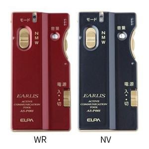 集音器 イヤリス 1個 送料無料 携帯に便利な薄型デザイン|kenkou-master