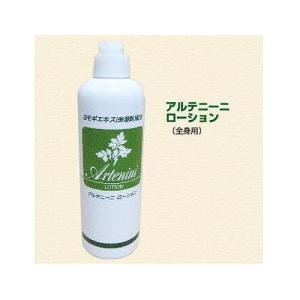 アルテニーニ ローション 300ml ф 天然ヨモギでお肌にとびっきりのやさしさ ボディローション|kenkou-master
